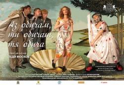 На 12-ти юни (сряда) гледайте комедията на Теди Москов Аз обичам, ти обичаш, тя обича в Малък градски театър Зад канала! - Снимка