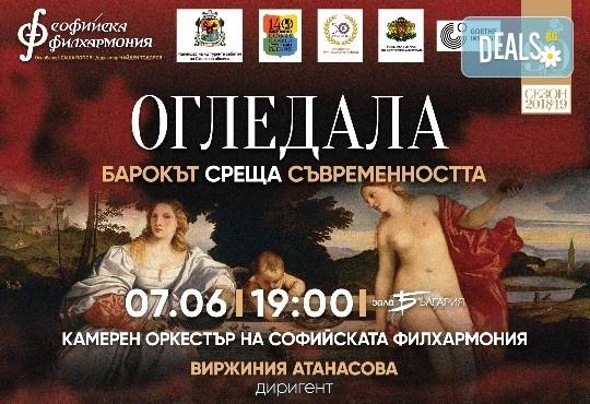 """Софийска филхармония - """"Огледала"""", на 07.06. от 19:00 ч. в Зала """"България"""""""