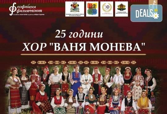 """Празничен концерт 25 години хор """"Ваня Монева"""" на 08.06. от 19:00 ч. в Зала """"България"""""""