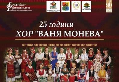 """Празничен концерт 25 години хор Ваня Монева на 08.06. от 19:00 ч. в Зала """"България"""", билет за един! - Снимка"""