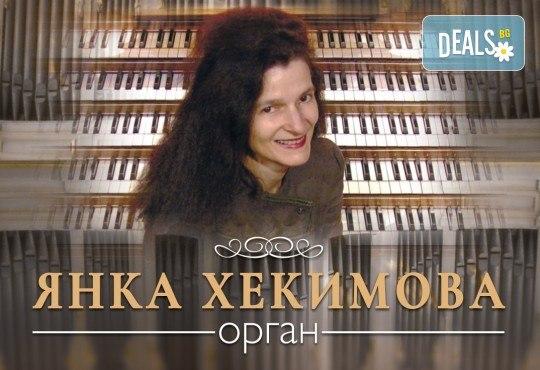 Концерт ОРГАНОВА ПАЛИТРА, Янка Хекимова - орган, на 15.06. от 19:00 ч. в Зала България, билет за един - Снимка 1