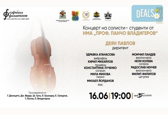 """Концерт на солисти от НМА """"Проф. Панчо Владигеров"""", на 16.06. от 19:00 ч. в Зала България"""