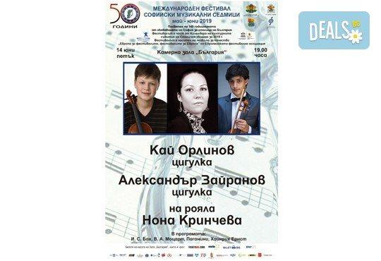 Гледайте концерта на Кай Орлинов, Александър Зайранов и Нона Кринчева в Камерна зала България на 14.06. от 19ч.! - Снимка 1