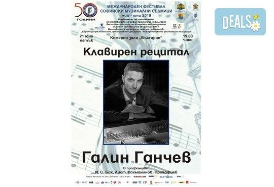 Гледайте клавирен рецитал на Галин Ганчев на 21.06. от 19ч. в Камерна зала България! - Снимка 2