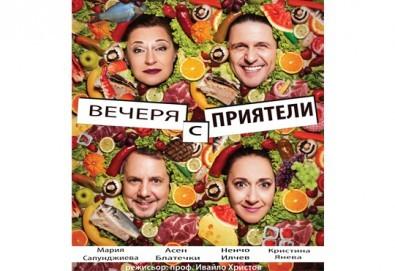 """Гледайте Асен Блатечки,Мария Сапунджиева, Ненчо Илчев в комедията """"Вечеря с приятели"""" на 14.06., от 19:00 ч, Театър Сълза и Смях, 1 билет"""