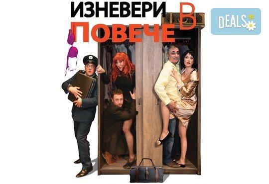 Гледайте Христо Гърбов, Албена Михова и Евгени Будинов в комедията Изневери в повече на 26.06., от 19 ч, Театър Сълза и Смях, 1 билет - Снимка 1