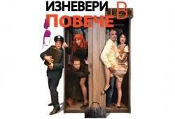 Гледайте Христо Гърбов, Албена Михова и Евгени Будинов в комедията Изневери в повече на 26.06., от 19 ч, Театър Сълза и Смях, 1 билет - Снимка