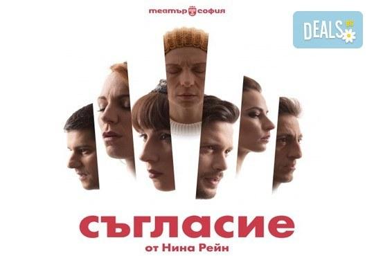 Гледайте премиера за сезона в Театър София! Любими актьори в постановката на Нина Рейн - Съгласие, на 17.06. от 19 ч., билет за един - Снимка 1