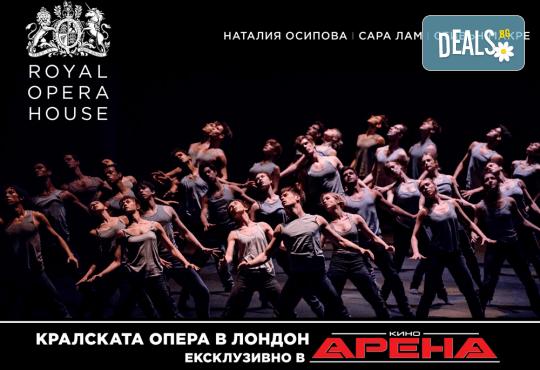 Кино Арена представя Triple Bill (Три съвременни балета) с участието на Наталия Осипова и Вадим Мунтагиров, на 26, 29 и 30 юни в кината в София! - Снимка 1