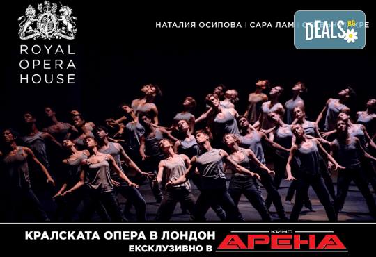Кино Арена представя Triple Bill (Три съвременни балета) с участието на Наталия Осипова и Вадим Мунтагиров, на 26, 29 и 30 юни в кината в страната - Снимка 1