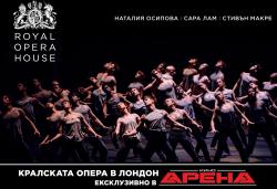 Кино Арена представя Triple Bill (Три съвременни балета) с участието на Наталия Осипова и Вадим Мунтагиров, на 26, 29 и 30 юни в кината в страната - Снимка