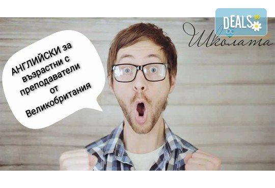 Онлайн курс по разговорен английски език с квалифициран преподавател от Обединеното кралство + предварителен безплатен тест за определяне на нивото от Езиков център Школата! - Снимка 3
