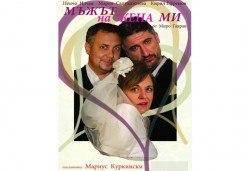 """Гледайте комедията """"Мъжът на жена ми"""" на 16.07., от 19.00 ч , Театър Сълза и Смях, 1 билет - Снимка"""