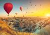 Вижте мистичната Кападокия през есента! Екскурзия с 5 нощувки с 5 закуски и 4 вечери, транспорт, посещение на Истанбул, Коня и Анкара, представител от Караджъ Турс! - thumb 1