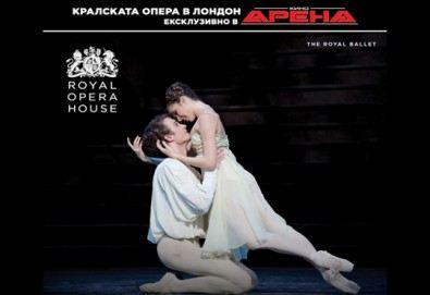 Кино Арена представя Ромео и Жулиета на Кралския балет в Лондон с Прима- балетистите Матю Бол и Ясмин Нагди, на 20 юли в кината в София! - Снимка