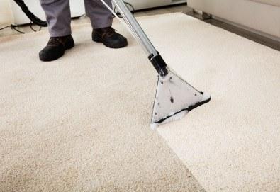 Пране на килими, мокети, пътеки на Ваш адрес с професионални машини Karcher и почистващи препарати SONAX от професионално почистване КИМИ! - Снимка