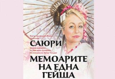 1 билет за моноспектакъла Саюри на 03.08. от 20ч. в замъка Влюбен във вятъра и разходка + чаша вино - Снимка