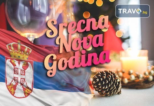 Отпразнувайте Нова година в Сокобаня, Сърбия! 3 нощувки на база All Inclusive, празнична Новогодишна вечеря и възможност за транспорт - Снимка 1