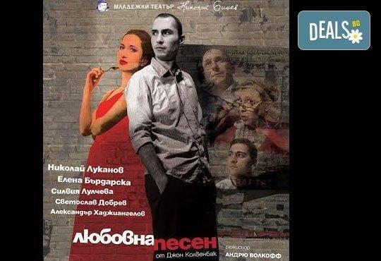 Гледайте Силвия Лулчева и Николай Луканов в Любовна песен на 27.09. от 19 ч. в Младежки театър, камерна сцена, 1 билет! - Снимка 2