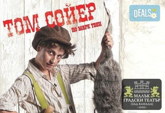 За децата! На 6-ти октомври (неделя) гледайте Том Сойер по едноименния детски роман на Марк Твен в Малък градски театър Зад канала! - Снимка 1