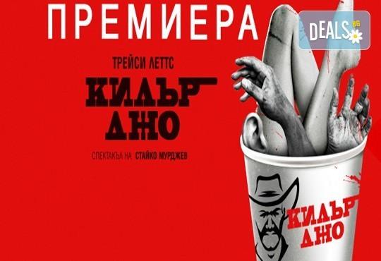 Гледайте комедията Килър Джо с Малин Кръстев на 8-ми октомври (вторник) в Малък градски театър Зад канала! - Снимка 12
