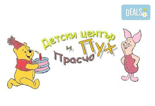 2 часа детски рожден ден за 10 деца + 10 детски празнични менюта и възможност за безплатно внасяне на торта в Детски център Пух и Прасчо в широкия център на София! - Снимка 12