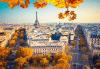 Самолетна екскурзия до Париж през ноември с Дари Травел! 4 нощувки със закуски, самолетен билет с включени летищни такси и екскурзоводско обслужване - thumb 1