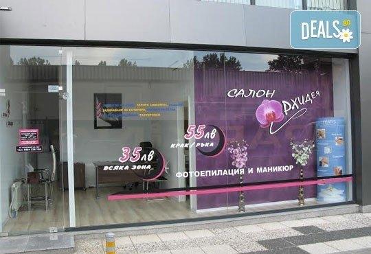 1 процедура IPL фотоепилация на малка зона по избор за жени в салон Орхидея в кв. Гео Милев! - Снимка 7