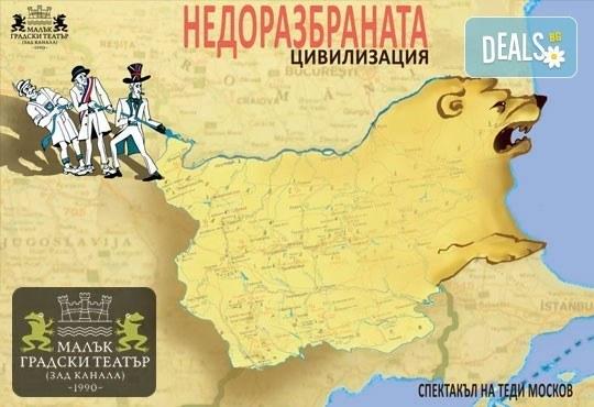 На 22-ри октомври (вторник) е време за смях и много шеги с Недоразбраната цивилизация на Теди Москов в Малък градски театър Зад канала! - Снимка 1