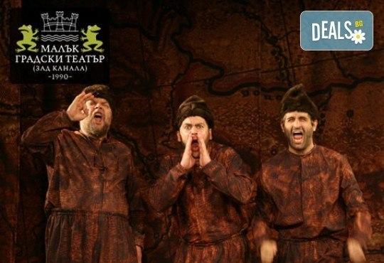 На 22-ри октомври (вторник) е време за смях и много шеги с Недоразбраната цивилизация на Теди Москов в Малък градски театър Зад канала! - Снимка 4