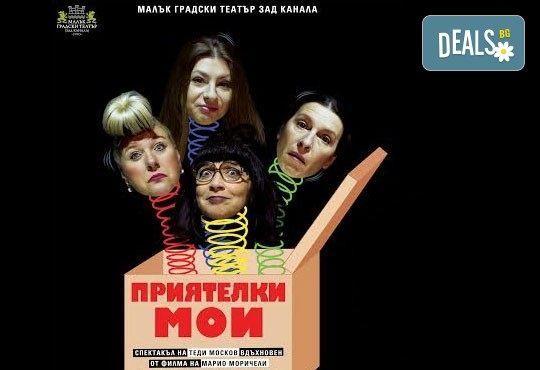Комедия с Албена Михова и Мая Новоселска! Гледайте ''Приятелки мои'' в Малък градски театър Зад канала на 23-ти октомври (сряда) - Снимка 1