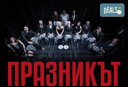 Гледайте Празникът с Бойко Кръстанов и други на 12.10. (събота) в Малък градски театър Зад канала - Снимка 1