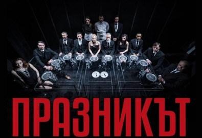 Гледайте Празникът с Бойко Кръстанов и други на 12.10. (събота) в Малък градски театър Зад канала - Снимка