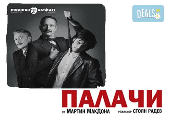 Деян Донков и Лилия Маравиля в Палачи от Мартин МакДона, на 31.10. от 19 ч. в Театър София, билет за един - Снимка 1