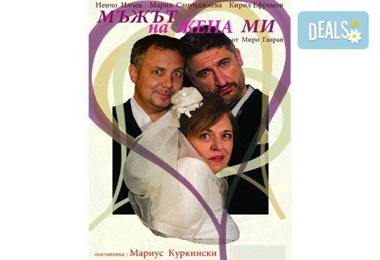 """Гледайте комедията """"Мъжът на жена ми"""" на 30.09., от 19.00 ч , Театър Сълза и Смях, 1 билет - Снимка 1"""