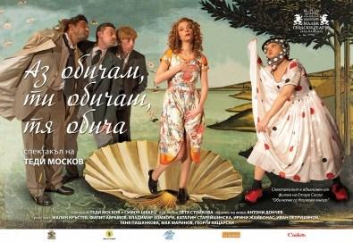 Гледайте Малин Кръстев и Филип Аврамов в комедията на Теди Москов Аз обичам, ти обичаш, тя обича на 29.10. от 19ч. в Малък градски театър Зад канала!
