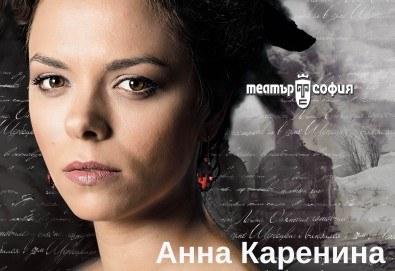 Гледайте Йоанна Темелкова в Анна Каренина от Л.Н.Толстой на 15.10. от 19 ч., в Театър София!