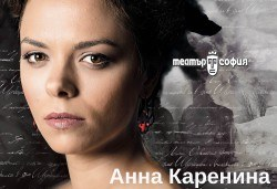 Гледайте Йоанна Темелкова в Анна Каренина от Л.Н.Толстой на 15.10. от 19 ч., в Театър София! - Снимка