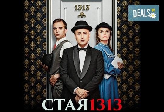 Гледайте шеметния Руслан Мъйнов в невероятната комедия СТАЯ 1313 от Рей Куни, на 11.10. от 19:00 ч, Театър Сълза и Смях, 1 билет - Снимка 1