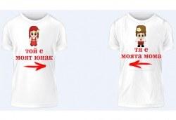 Романтично и забавно! Тениски за двойки със снимка на клиента и щампа от Хартиен свят! - Снимка