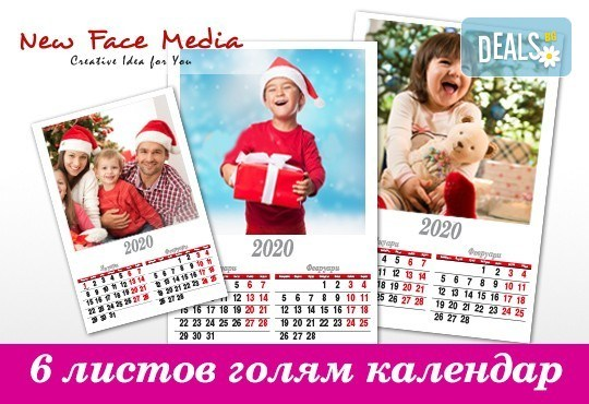 """Подарете за празниците! Луксозно отпечатан голям стенен """"6-листов календар"""" за 2020-2021г. със снимки на цялото семейство от New Face Media! - Снимка 1"""