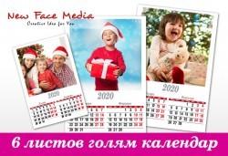 """Подарете за празниците! Луксозно отпечатан голям стенен """"6-листов календар"""" за 2020-2021г. със снимки на цялото семейство от New Face Media! - Снимка"""