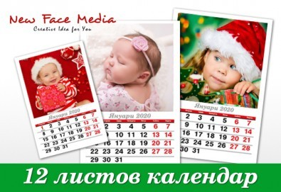 Оригинален подарък за Вашите близки! Вземете красив 12-листов календар за 2020 г. с 12 Ваши снимки от New Face Media - Снимка