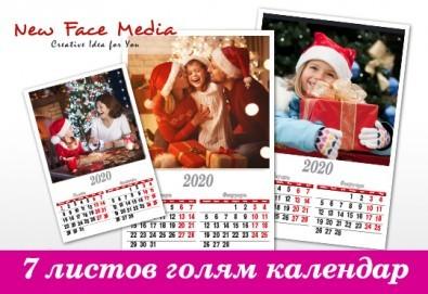 Подарете за празниците! Голям стенен 7-листов календар със снимки на цялото семейство, луксозно отпечатан от New Face Media! - Снимка