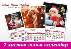 Подарете за празниците! Голям стенен 7-листов календар за 2020 - 2021г. със снимки на цялото семейство, луксозно отпечатан от New Face Media! - Снимка