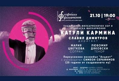 """Концерт на Плевенска филхармония и Националния филхармоничен хор по повод 25 години перкусионен ансамбъл """"Акцент""""! На 21.10. от 19 ч. в Зала """"България"""", билет за един! - Снимка"""