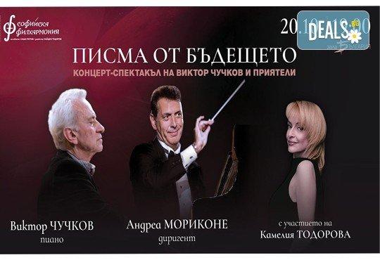 """'Писма от бъдещето' концерт-спектакъл на Виктор Чучков и приятели, на 20.10. от 19 ч. в Зала """"България"""", билет за един! - Снимка 1"""