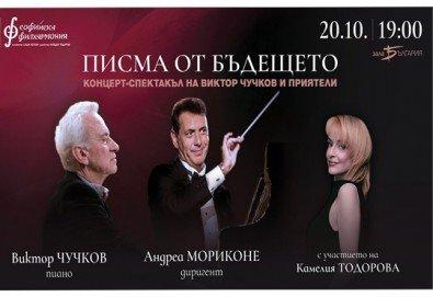 """'Писма от бъдещето' концерт-спектакъл на Виктор Чучков и приятели, на 20.10. от 19 ч. в Зала """"България"""", билет за един!"""