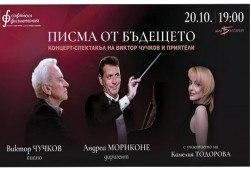 """'Писма от бъдещето' концерт-спектакъл на Виктор Чучков и приятели, на 20.10. от 19 ч. в Зала """"България"""", билет за един! - Снимка"""