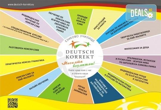 Едномесечно обучение по немски език на деца от 3 до 5 год. или от 6 до 10 год. в Езиков център Deutsch korrekt! - Снимка 2